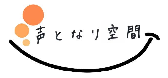 【立川・吉祥寺のボイストレーニング】あなたらしい話し方を徹底的にサポートする「声となり空間」