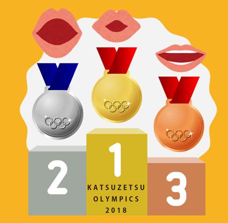 滑舌オリンピック
